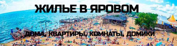 Контакты сайта Жилье-в-яровом.рф
