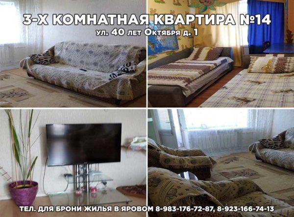 3-х комнатная квартира №14