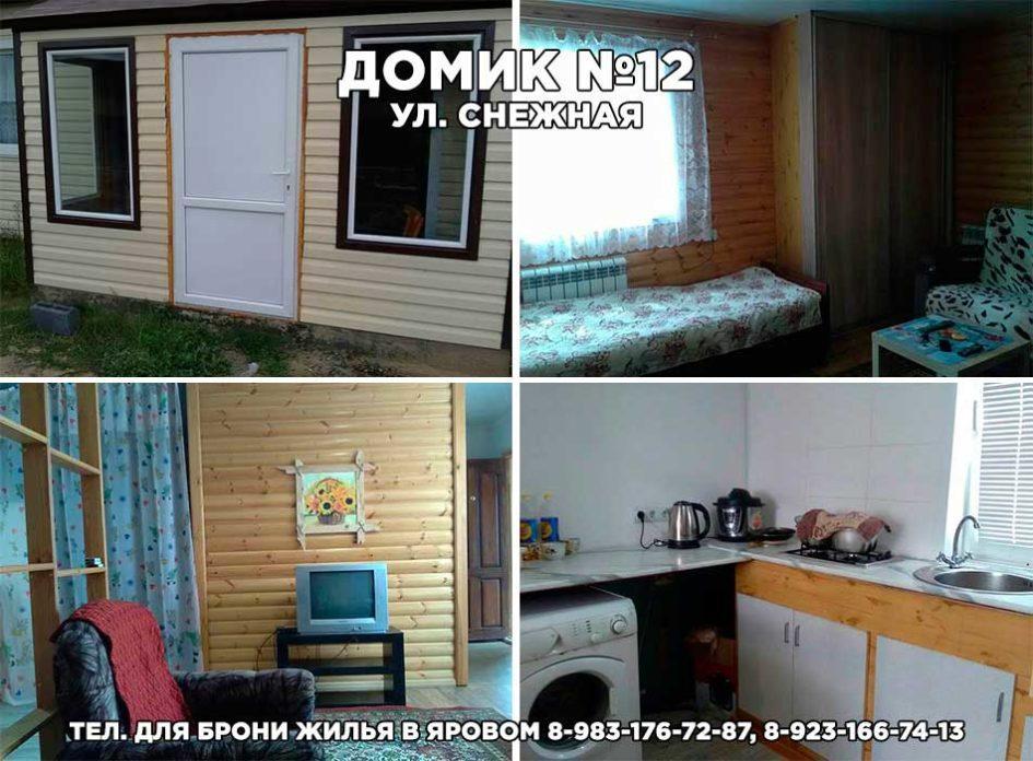 Домик №12 в Яровом