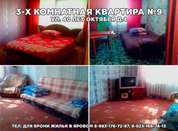 3-х комнатная квартира №9