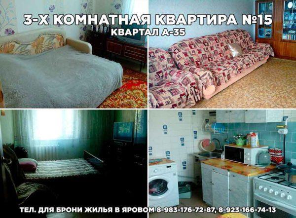 3-х комнатная квартира №15