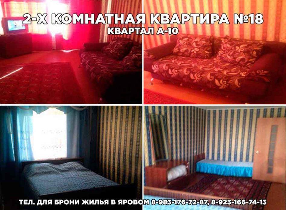 2-х комнатная квартира №18