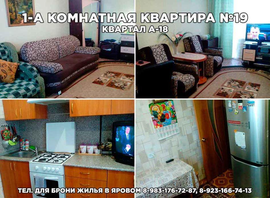 1-а комнатная квартира №19