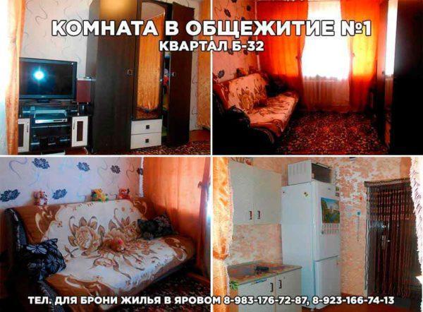 Комната в общежитие №1