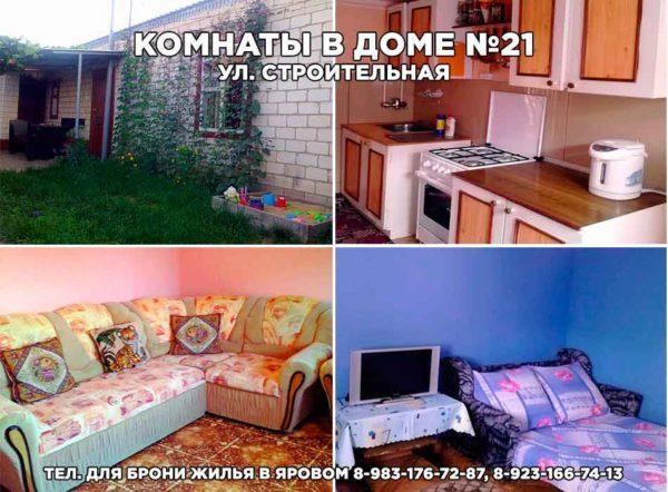 Комнаты в доме №21