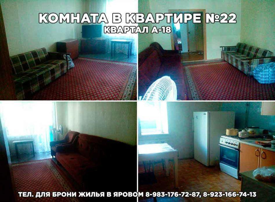 Комната в квартире №22