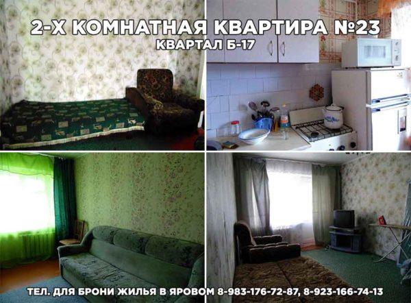 2-х комнатная квартира №23
