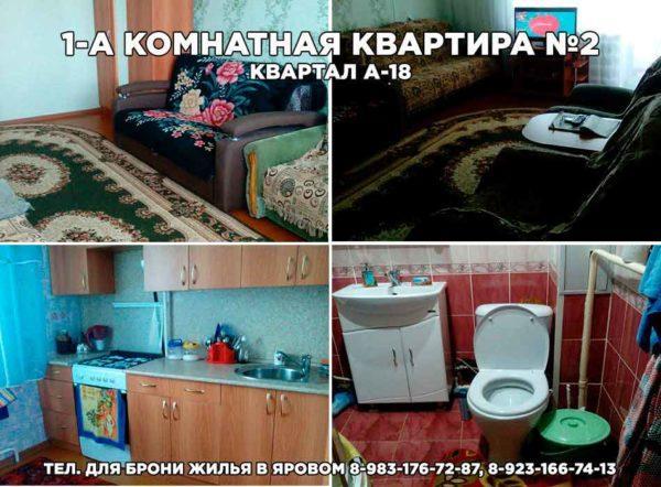 1-а комнатная квартира №2