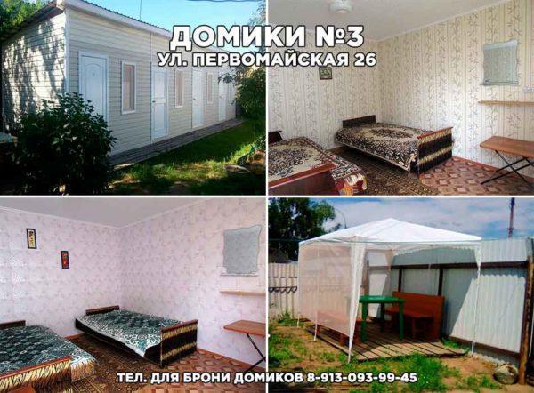 Домики на Первомайской №3