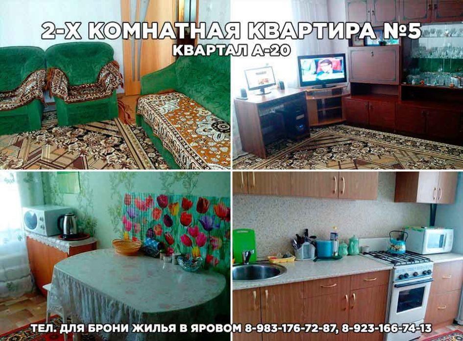 2-х комнатная квартира №5