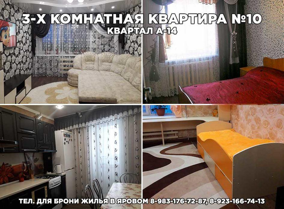 3-х комнатная квартира №10