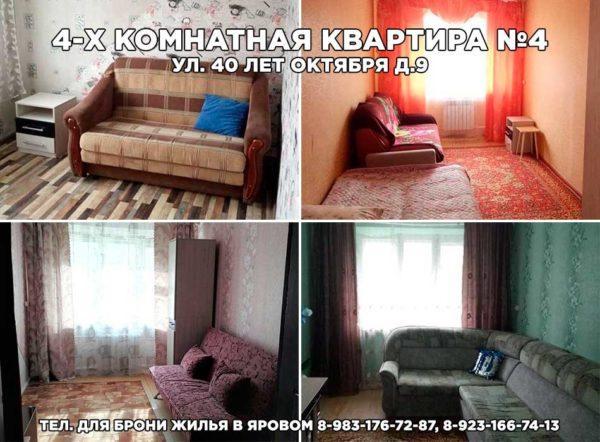 4-х комнатная квартира под ключ №4