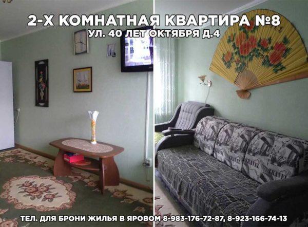 2-х комнатная квартира №8