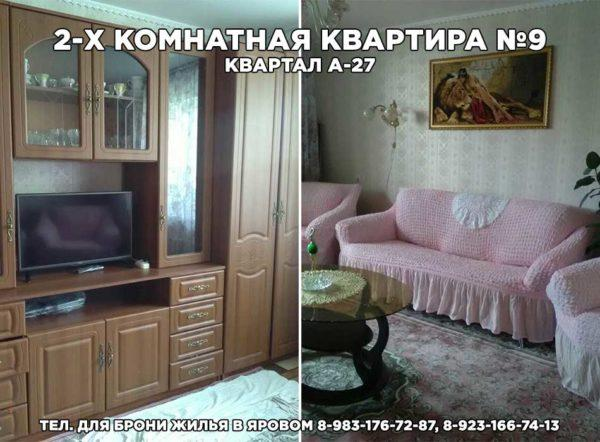 2-х комнатная квартира №9
