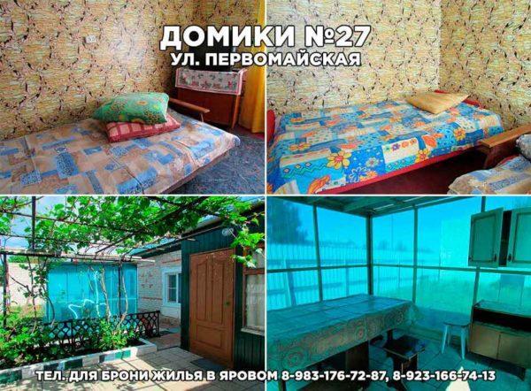 Домики на Первомайской №27