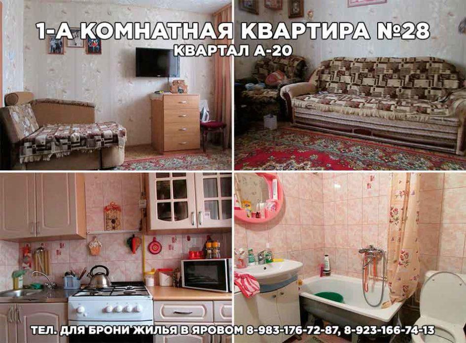 1-а комнатная квартира №28