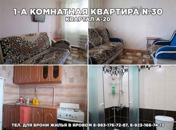 1-а комнатная квартира №30