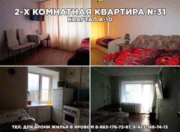 2-х комнатная квартира №31