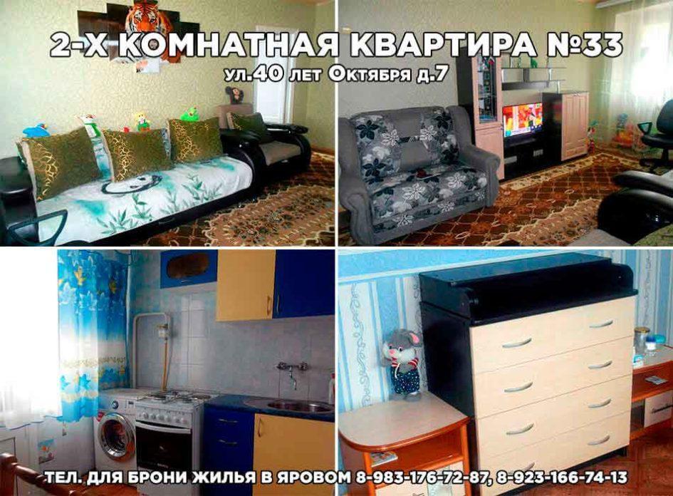2-х комнатная квартира №33