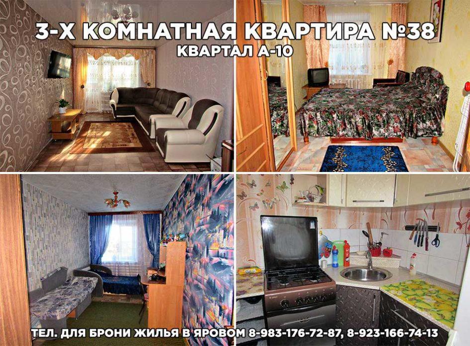 3-х комнатная квартира №38