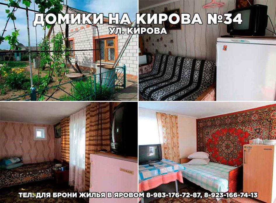 Домики на Кирова №34