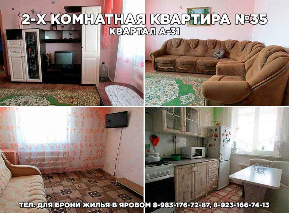 2-х комнатная квартира №35