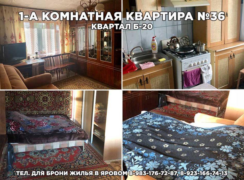 1-а комнатная квартира №36