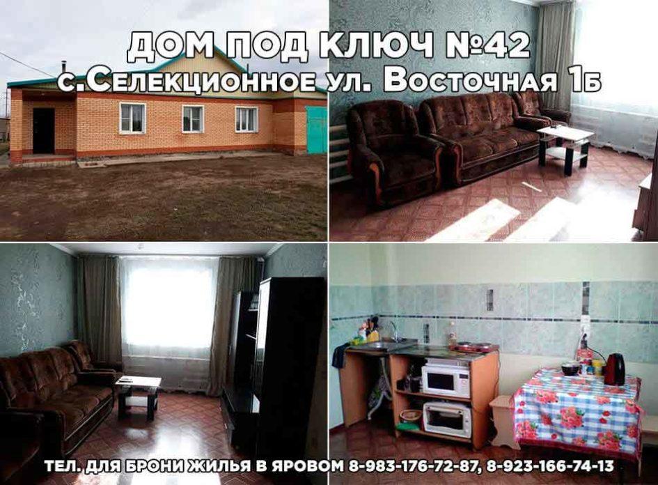 Дом под ключ №42 в с. Селекционном