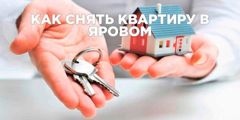 Как снять квартиру в Яровом