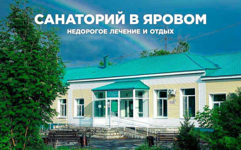 Санаторий в Яровом