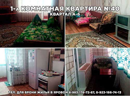 1-а комнатная квартира №40