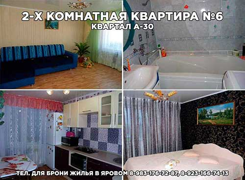 2-х комнатная квартира №6