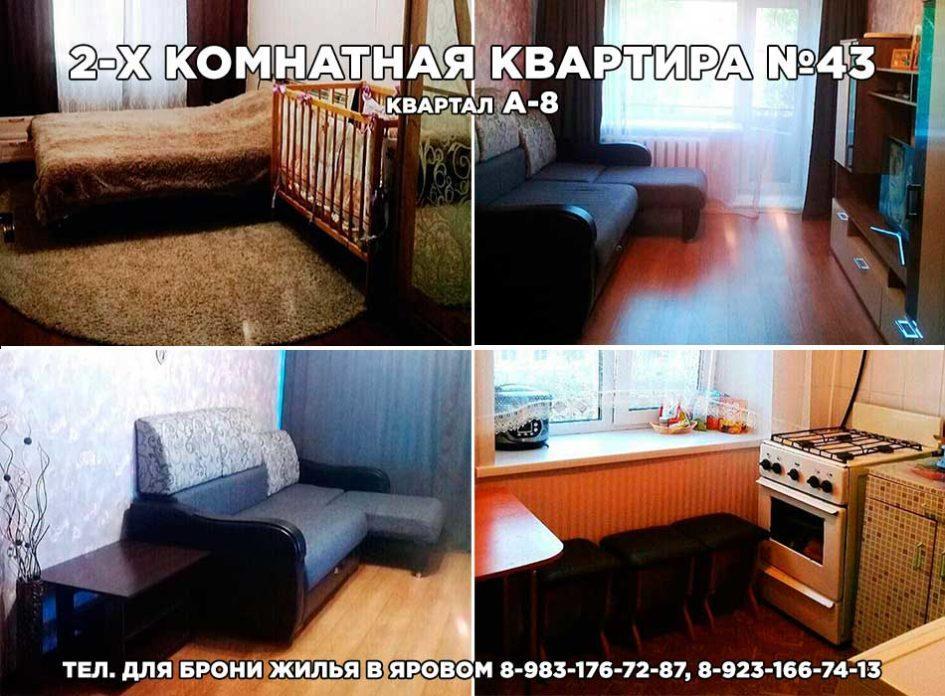 2-х комнатная квартира №43