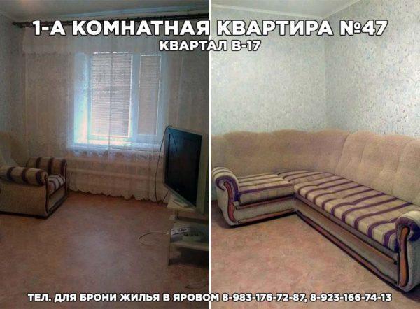 1-а комнатная квартира №47