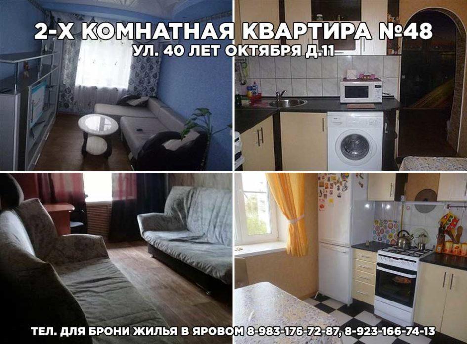 2-х комнатная квартира №48