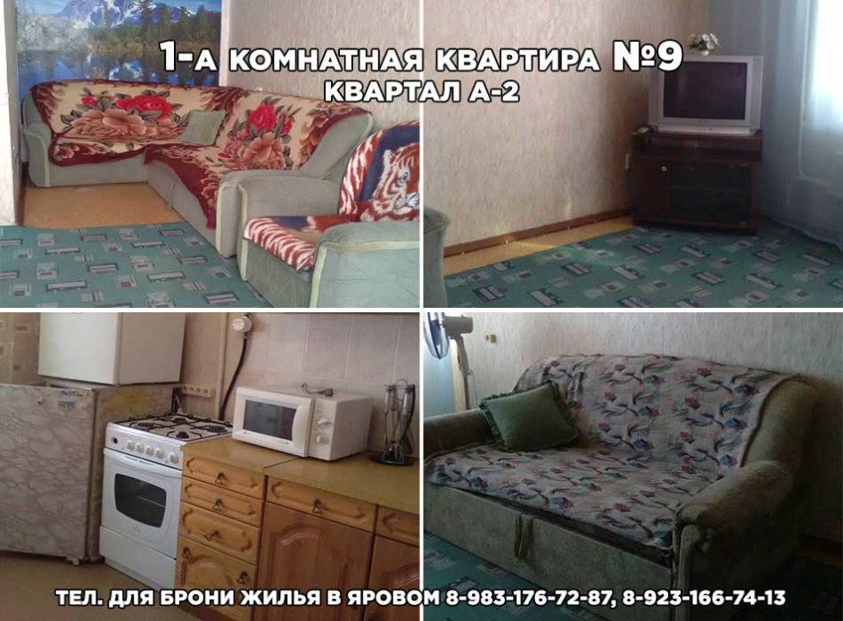 1-а комнатная квартира №9