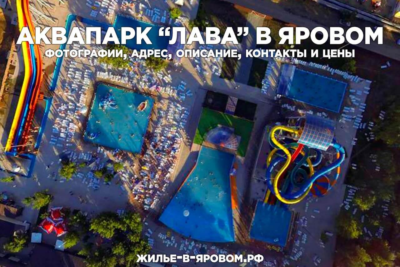 Аквапарк «Лава» в Яровом
