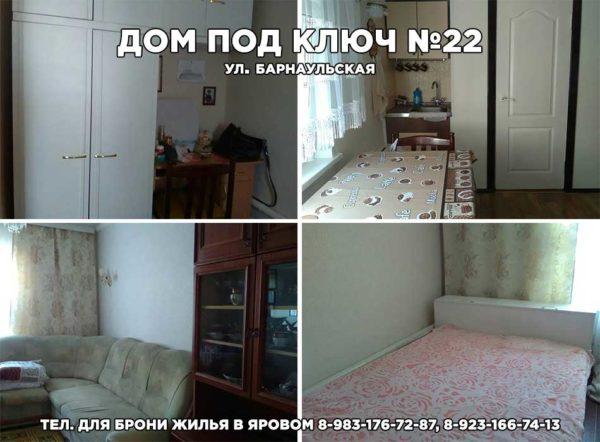 Дом на улице Барнаульской №22