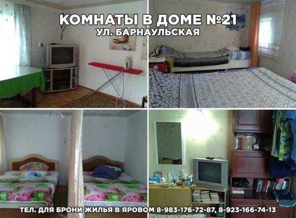 Комнаты на улице Барнаульской №21