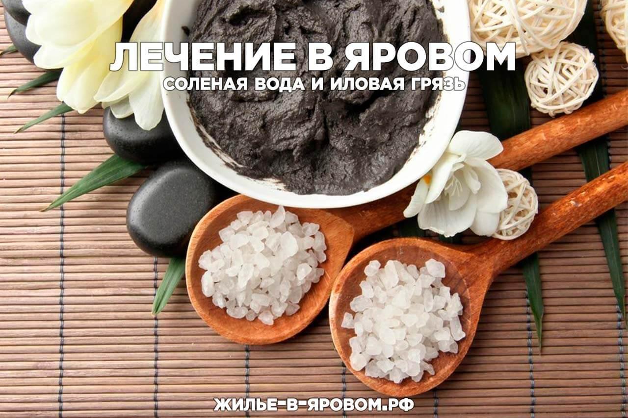 Лечение в Яровом: солёная вода и иловая грязь