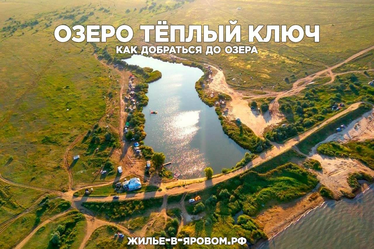 Озеро Теплый ключ в Алтайском крае