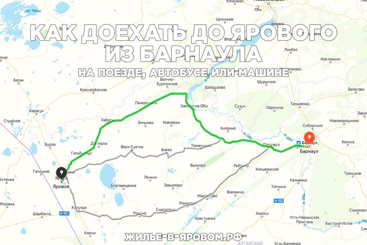 Как доехать до Ярового из Барнаула?