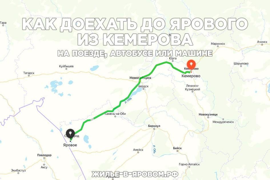 Как доехать до Ярового из Кемерово