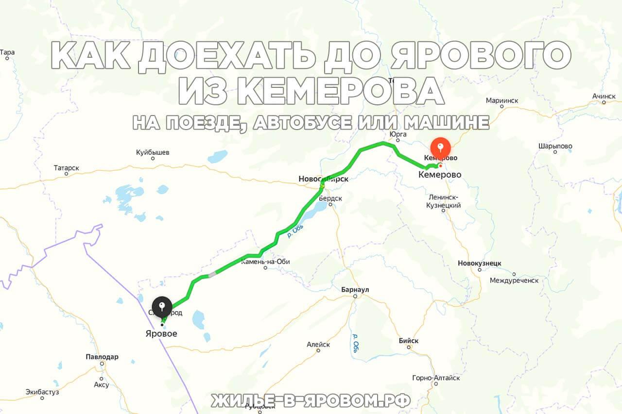 Как доехать до Ярового из Кемерово?
