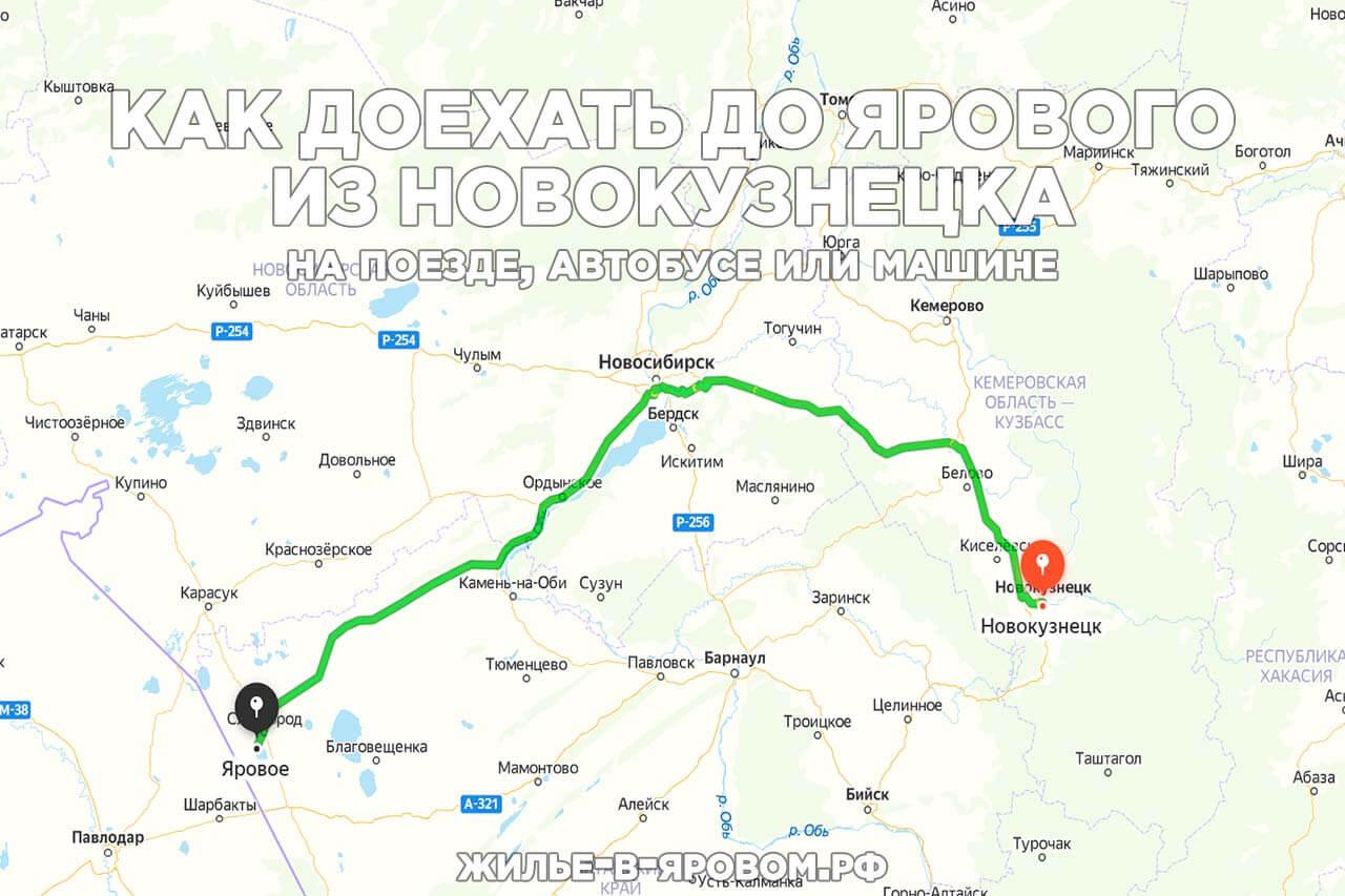Как доехать до Ярового из Новокузнецка?