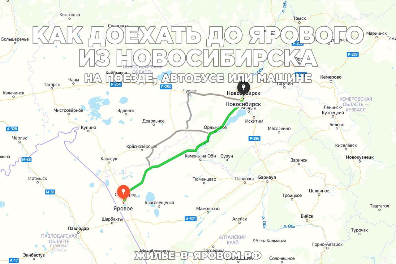 Как доехать до Ярового из Новосибирска?