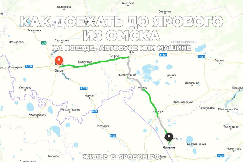 Как доехать до Ярового из Омска