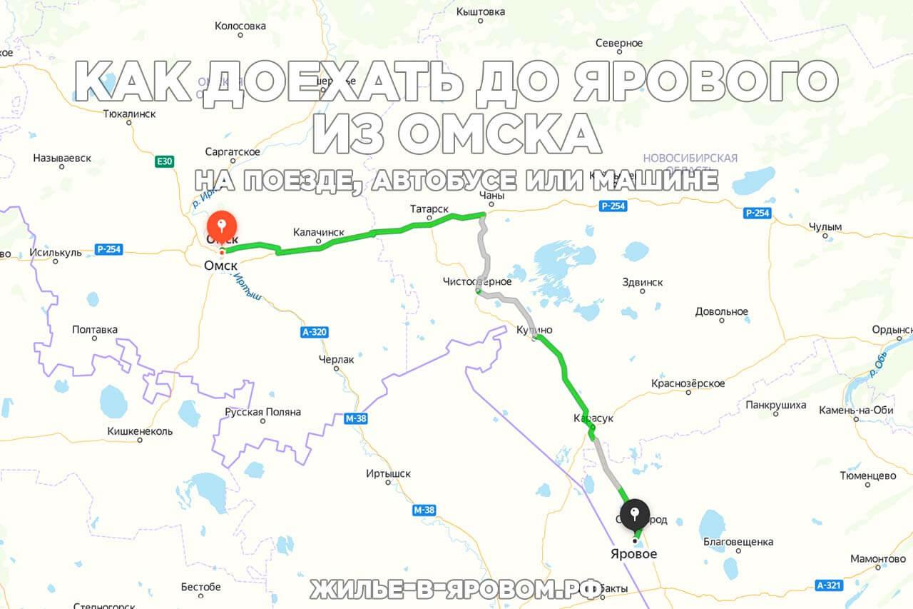 Как доехать до Ярового из Омска?