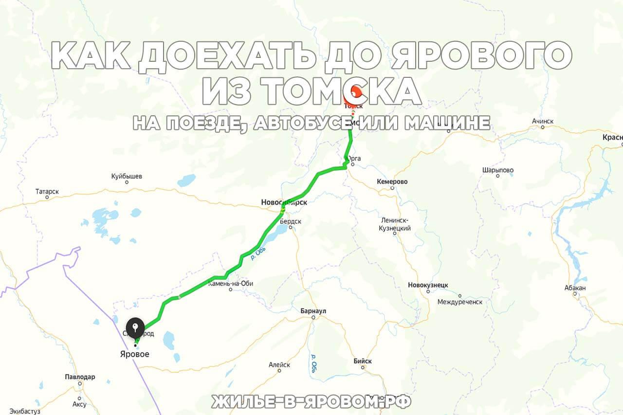 Как доехать до Ярового из Томска?
