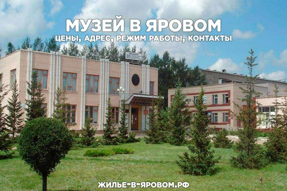 Музеи в Яровом